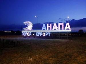 anapa-logo