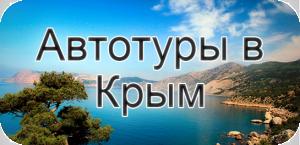 Автотуры-в-Крым