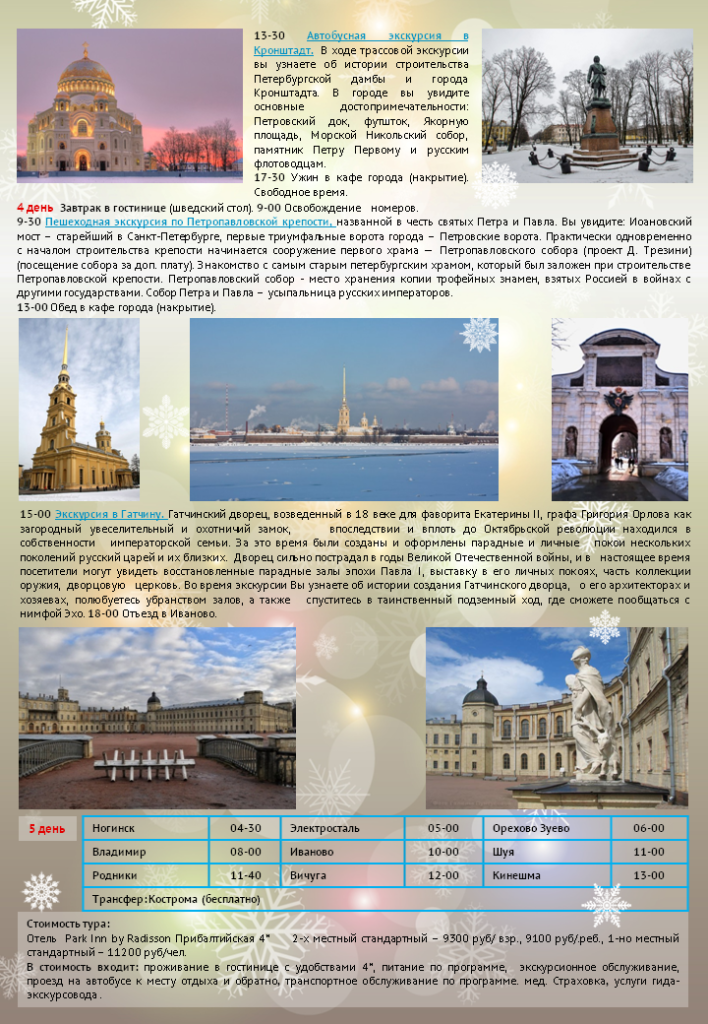 http://pavlintour.ru/wp-content/uploads/2015/10/kan-sankt-ct-2-708x1024.png