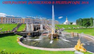 туры на открытик фонтанов