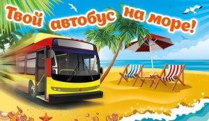 Автобусные туры из Владимира на юг