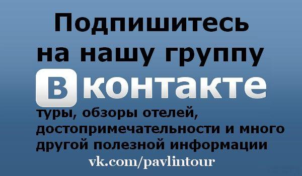 pavlintour_vk