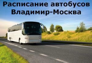 Расписание автобусов Владимир-Москва