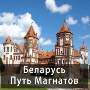 Belarus Put magnatov