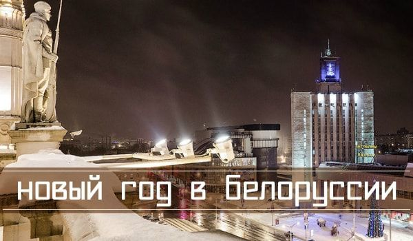 novyigod_belarus
