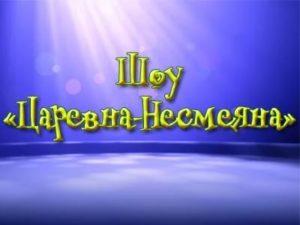 царевна_несмеяна
