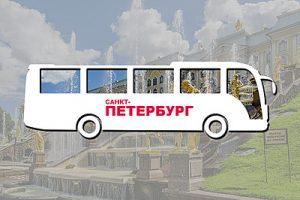 автобус в санкт-петербург